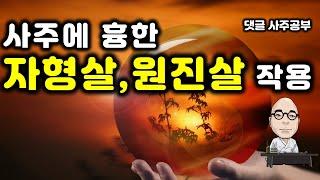 """댓글""""110.사주에 흉한 자형살, 원진살작용력!"""""""