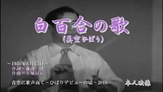 美空ひばり 白百合の歌(唄 美空ひばり) アルバム2018年 作詞=藤浦洸 ...