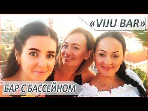 """""""VIJU BAR"""" с панорамным видом, ДЖАКУЗИ и БАССЕЙНОМ"""
