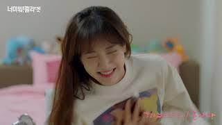 【MV繁中字】  Elris(엘리스)– 솜사탕 [I Hate You Juliet(너 미워! 줄리엣)OST Part 2 ]