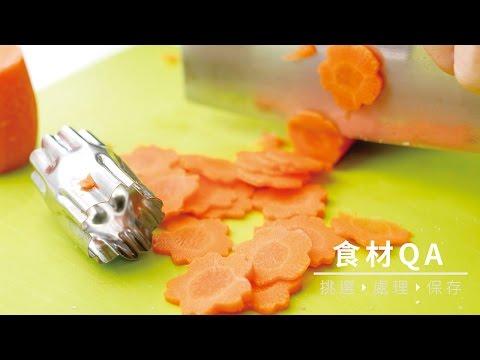 【食材處理】胡蘿蔔輕鬆切花和做醬