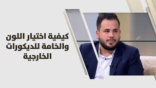 أحمد أبو زيد - كيفية اختيار اللون والخامة للديكورات الخارجية