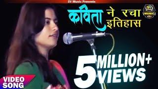 रोंगटे खड़े कर देने वाली ऐसी कविता आपने कभी नहीं सुनी होगी | kavita tiwari new video 2017