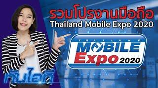 รวมโปรเด็ด โปรโดน งาน Thailand Mobile Expo 2020 | ทันไอที (03/07/2020)