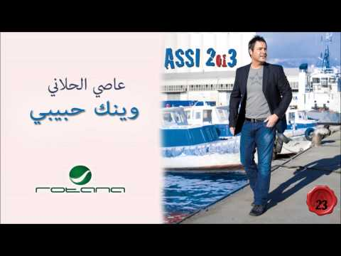 Assi El Hallani - Weinak Habibi (Feat. Adel Al Iraqi) / عاصي الحلاني - وينك حبيبي - مع عادل العراقي