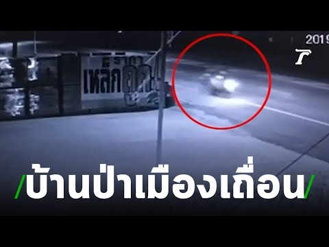 เสี่ยร้องสื่อ ถูกมือมืดขว้างขวดใส่ร้านยิงปืนขู่   17-07-62   ข่าวเที่ยงไทยรัฐ