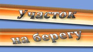 участок на берегу(Очень Дорогие Усадебные(от 5 ГА) участки Большая Волга http://7872929.ru/ Крайне редкое предложение на земельном..., 2013-11-20T21:55:35.000Z)