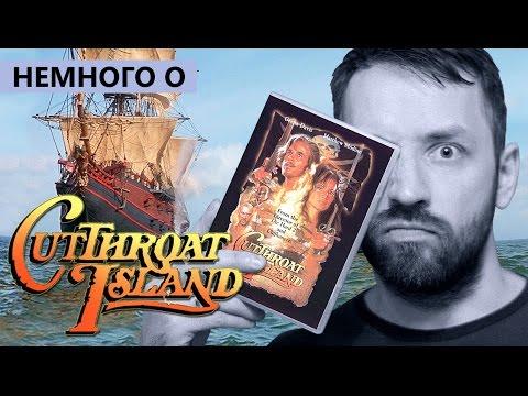 Фильмы про пиратов смотреть онлайн