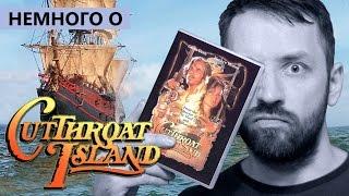 [Немного О] Остров Головорезов (самый провальный фильм)