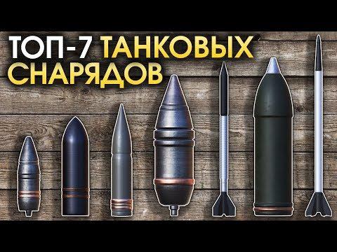 ТОП-7 ТАНКОВЫХ СНАРЯДОВ