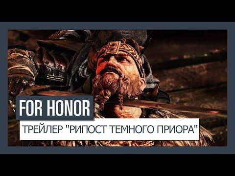 """FOR HONOR - ТРЕЙЛЕР """"РИПОСТ ТЕМНОГО ПРИОРА"""""""
