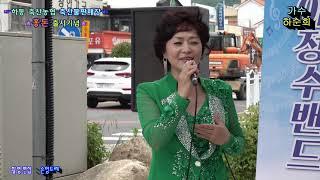 가수♥하순희♥최고다 당신 .세상사(하동 축산농협 축산물…