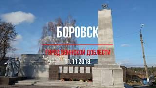 Боровск - город воинской доблести. 11.11.2018.