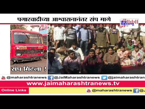 st bus strike in maharashtra latest news