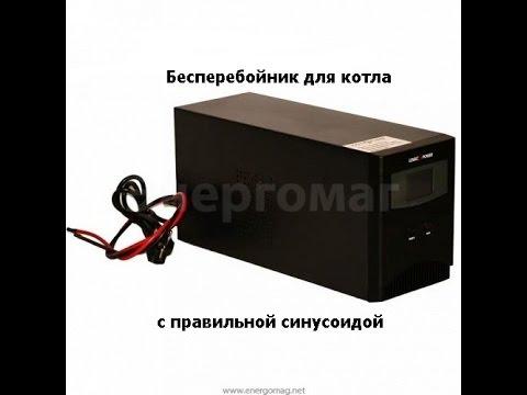 ибп для котла Logic Power Lpm Psw 1000 для котельного оборудования