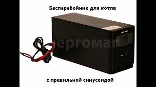 ИБП для котла Logic Power LPM PSW-1000, для котельного оборудования с внешним аккумулятором(Бесперебойник, УПС, ИБП для газового котла с подключением внешней АКБ, с правильной синусоидой, линейно-инт..., 2015-06-15T14:26:19.000Z)