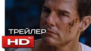 Джек Ричер 2: Никогда не возвращайся - Русский Трейлер 3 / Боевик