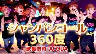 【VR】360度歌舞伎町ホストのイケメンに囲まれるシャンパンコール体験動画【アクア】ACQUA hostclub Kabukicho
