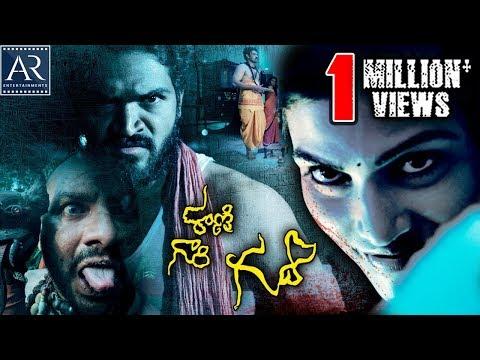 Rani Gari Gadhi Telugu Full Movie   Bhavana, Trinetrudu, Dimple   AR Entertainments