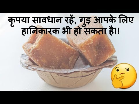 Side Effects of Jaggery in Hindi | Side Effects of Gud in Hindi | Be Careful while consuming Jaggery