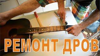 Как из ПОЛЕНА сделать человеческую ГИТАРУ с нормальным звуком | Сапрыкин