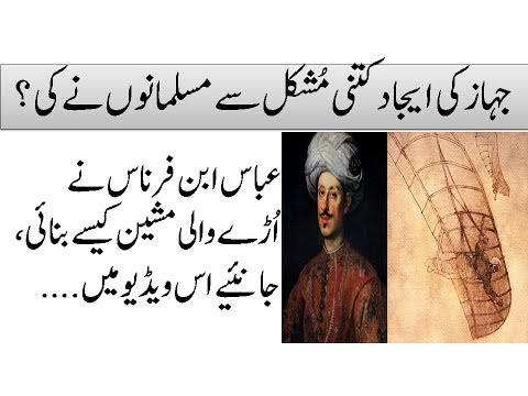 Muslim Inventions That Changed the World!Muslim scientist ki ijadad zarak khan media