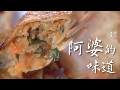 【台灣小吃 飄香紐約】| 阿婆的味道 |美味鍋貼 | 紐約餐車 | 美味人生 第一季 第8集
