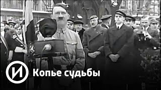 "Копье судьбы | Телеканал ""История"""