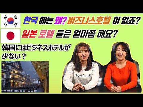한국 호텔과 일본 호텔의 차이점