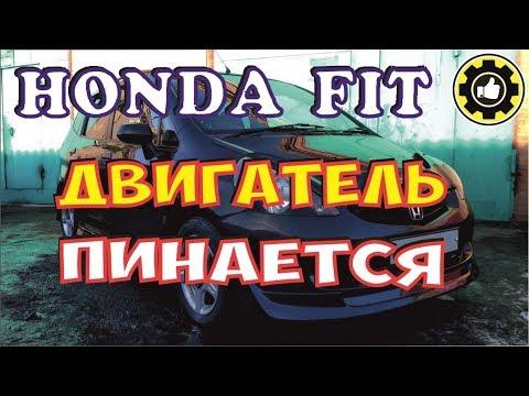 Пинается двигатель. Honda Fit. (#AvtoservisNikitin)