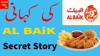 Al baik incredible success story  البيك قصة نجاح لا يصدق - urdu/hindi