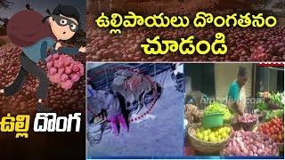 ఉల్లిపాయలు దొంగతనం చూడండి   Onions Stolen at Domalguda Market   Hyderabad   hmtv