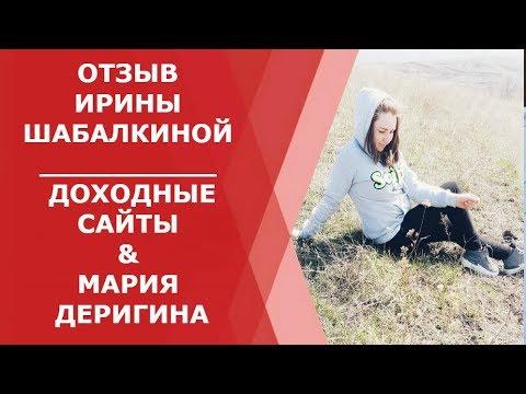 Отзыв Ирины Шабалкиной про Доходные сайты и пассивный доход   Мария Деригина