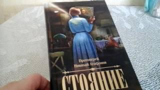 "Обзор книги ""Стояние"", автор - Протоиерей Николай Агафонов"