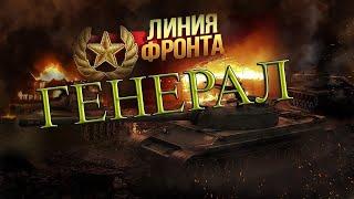 ФАРМИМ КРЕДИТЫ В ЛИНИИ ФРОНТА!!! ГЕНЕРАЛ В БОЮ!!!