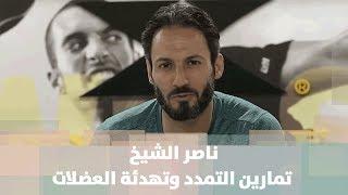 ناصر الشيخ - تمارين التمدد وتهدئة العضلات