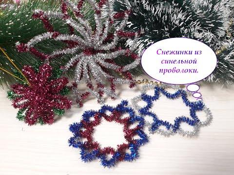Новогодние снежинки из синельной проволоки,  3    идеи для украшения.