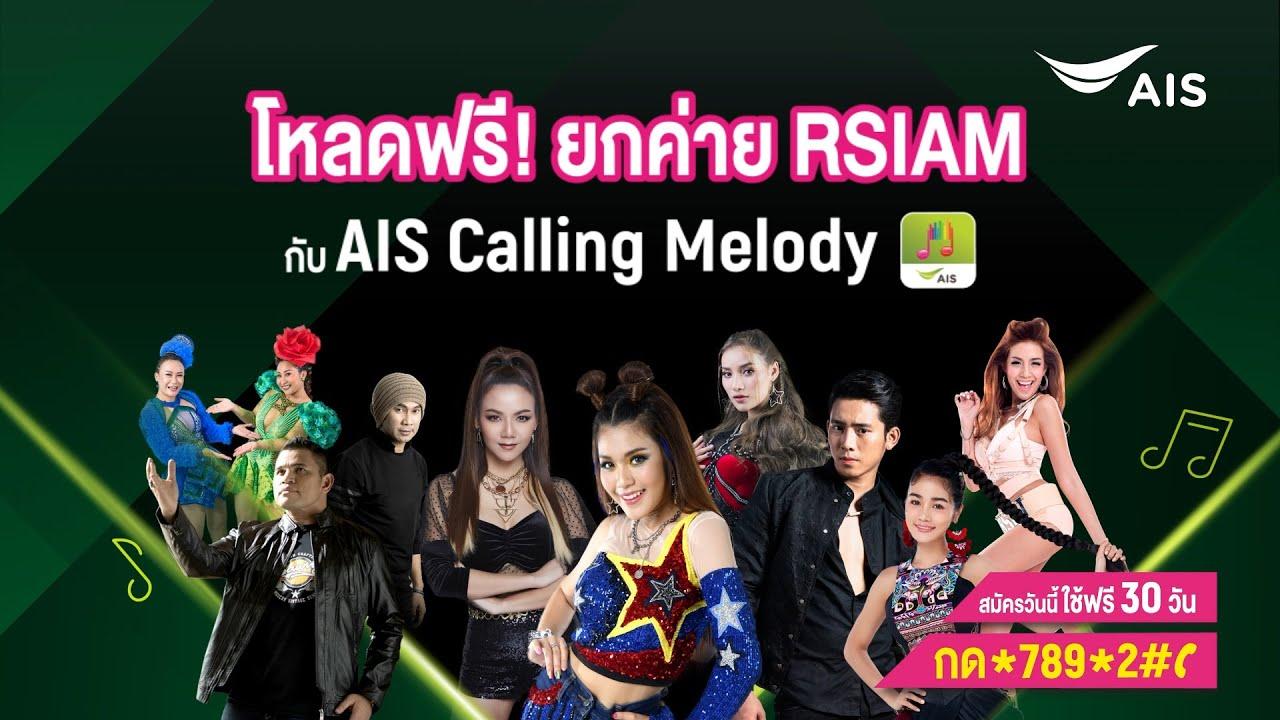 โหลดฟรียกค่าย RSIAM กับ AIS Calling Melody