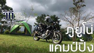 ภูยูโน่แคมป์ปิ้ง  【Motorcycle solo camp】SR400