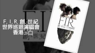 F.I.R. 創.世紀 世界巡迴演唱會 香港站 自製CM