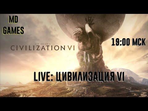 Live: Civilization VI против Божества #1