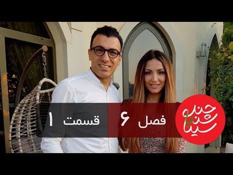 "Chandshanbeh Ba Sina - Enissa Amani - ""Season 6 Episode 1"" OFFICIAL VIDEO"