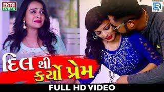 New BEWAFA Song - Dil Thi Karyo Prem | FULL VIDEO | Piya Panchal | New Gujarati Song | RDC Gujarati
