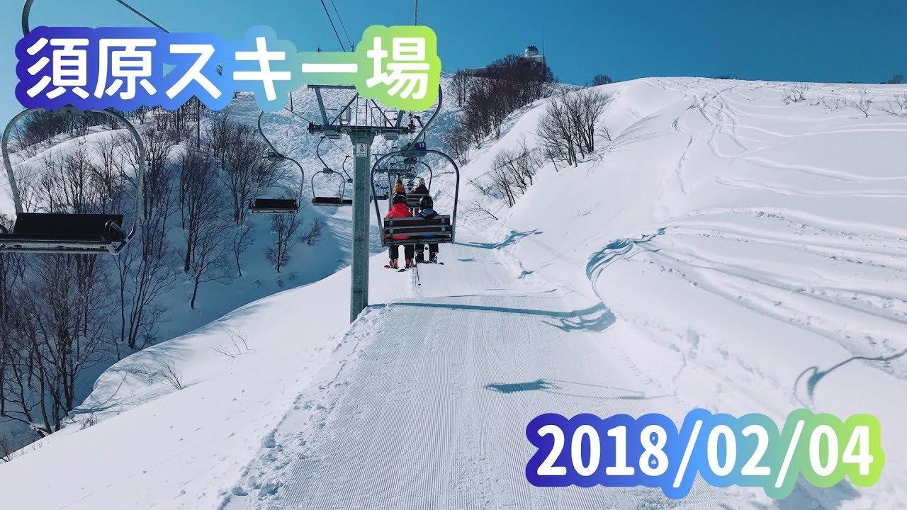 須原スキー場 - 2018/02/04 - YouTube