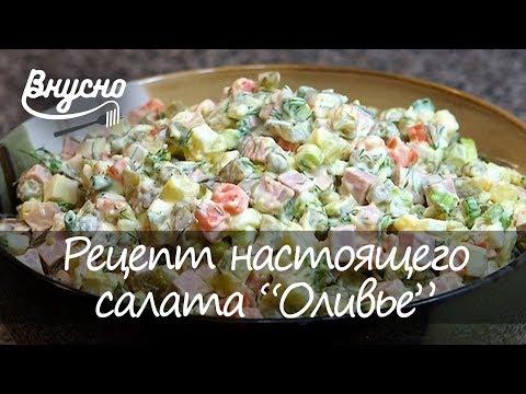 Настоящий рецепт салата «Оливье» - Вкусно 360