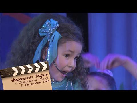 """Вот это кадр!"" - концерт телеканала Тамыр 2016"