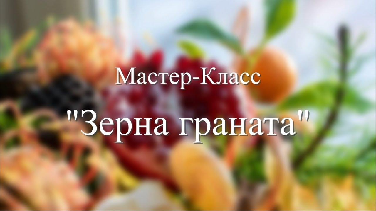 """Мастер-класс """"Зерна граната"""""""