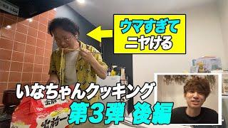 いなちゃんクッキング第3弾  後編 袋麺で激うま夏レシピ!!