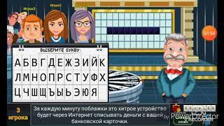 Обзор новой игры (поле чудес)!!!