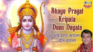 Bhaye Pragat Kripala Din Dayala by Narendra Chanchal - Ram Bhajan